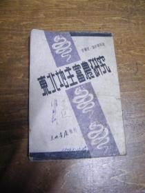 东北地主富农研究, 民国36年初版!东北书店!