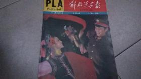 《解放军画报》(1988/2期)