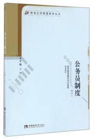 公务员制度/新编公共管理教学丛书