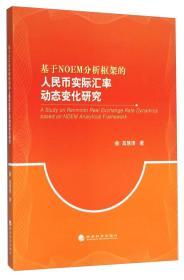 【非二手 按此标题为准】基于NOEM分析框架的人民币实际汇率动态变化研究