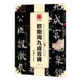 华夏万卷 中国书法传世碑帖精品 楷书03:欧阳询九成宫碑