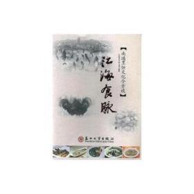 江海食脉:南通烹饪文化今古谈