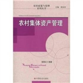农村政策与管理系列丛书:农村集体资产管理