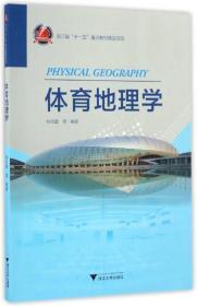 体育地理学