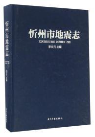 忻州市地震志