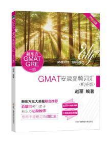 GMAT安魂高频词汇-英语部落-(机经版)