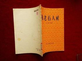 陳老石入社(56年1版1印8千冊,館藏,品好)