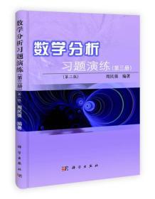 数学分析习题演练(第3册)(第2版)