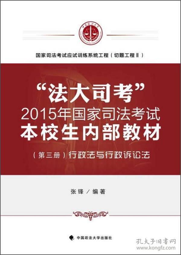 """""""法大司考""""2015年国家司法考试本校生内部教材(第三册):行政法与行政诉讼法"""