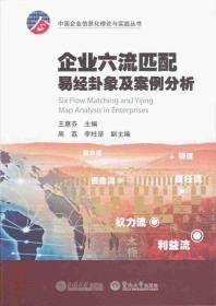 企业六流匹配易经卦象及案例分析(中国企业信息化理论与实践丛书)