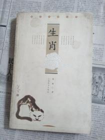 生肖  雅俗中国丛书