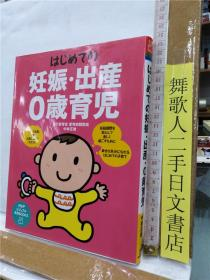 はじめての妊娠・出产 0岁育儿 日文原版16开彩印图文并茂育儿书 PHP出版 中林正雄
