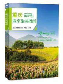 重庆四季旅游指南