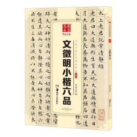 文征明小楷六品/中国书法传世碑帖精品