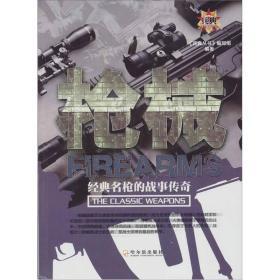 兵典丛书:枪械:经典名枪的战事传奇