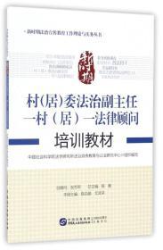 新时期村(居)委法治副主任 一村(居)一法律顾问培训教材