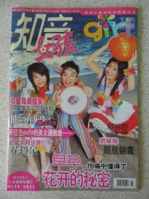 《知音女孩》11月号下半月试刊号