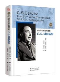纳尼亚世界的构建者:C.S.刘易斯传(大师馆·畅销作家系列)