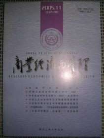 商业经济与管理(2005年 第11期)