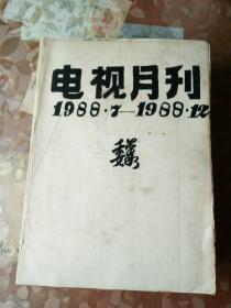 电视月刋[1988.7一1988.12] 合订本