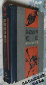 局部战争概览(1945年9月——1987年12月)/精装、护封,1988年12月初版本,馆藏