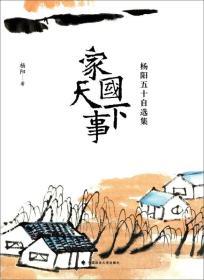 家国天下事:杨阳五十自选集