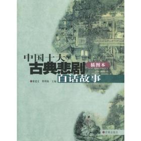 中国十大古典喜剧白话故事 中国十大古典悲剧白话故事