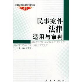 民事案件法律适用与审判——国家法律适用与审判系列丛书