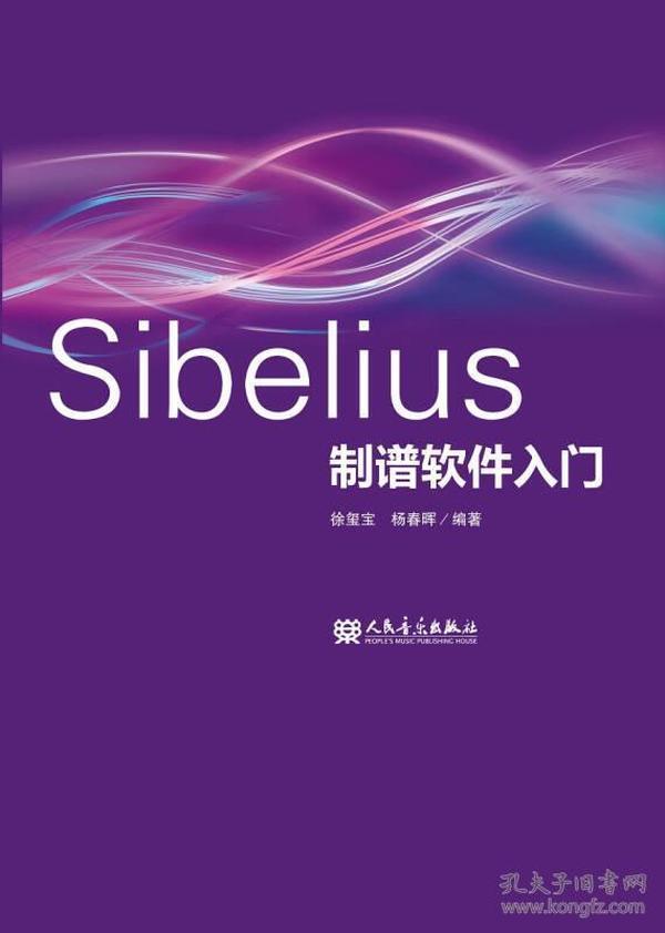 Sibelius制譜軟件入門