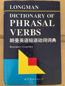 朗曼英语短语动词词典 精装 仅印6000册 x56