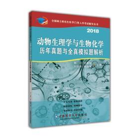 2018动物生理与生物化学历年真题与全真模拟题解析(第7版)