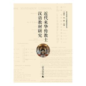 近代来华西人汉语教材研究丛书  近代来华传教士汉语教材研究
