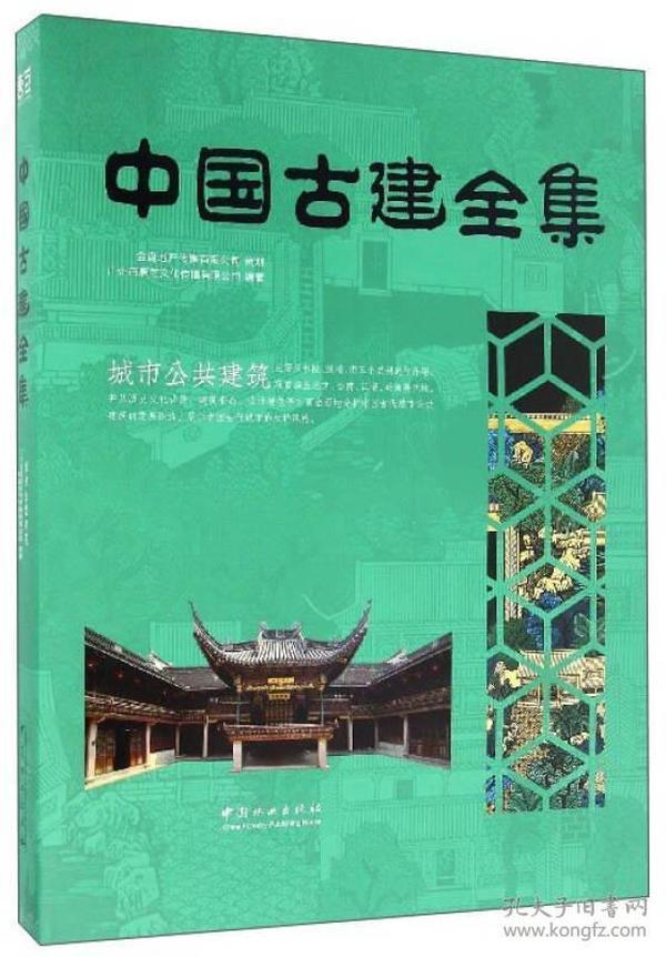 中国古建全集:城市公共建筑