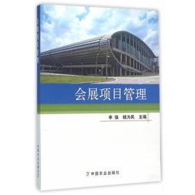 二手正版会展项目管理 申强 中国农业出版社M1349787109210127