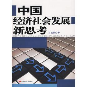 中国经济社会发展新思考