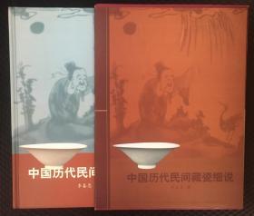 中国历代民间藏瓷细说 精装 带函套