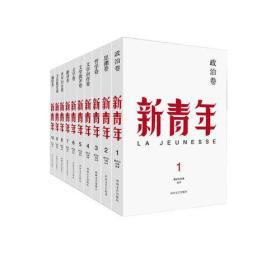 新青年(1-10)河南文艺张宝明、张剑主编9787555903567