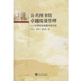 公共图书馆卓越绩效管理--以深圳龙岗图书馆为例