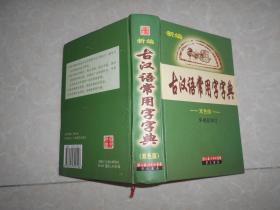 新编 古汉语常用字字典(2006年 双色板 精装)