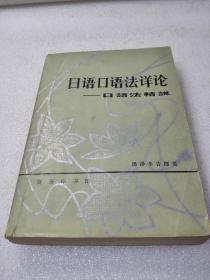《日语口语法详论》(口语法精说)稀少!商务印书馆 1982年1版1印 平装1册全