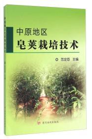中原地区皂荚栽培技术