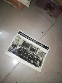 老照片   湖南省经济林学会 第三次会员代表大会 全体代表合影