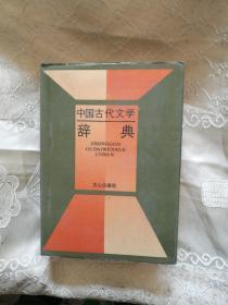 中国古代文学 辞典