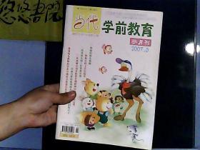 当代学前教育双月刊 2007.05