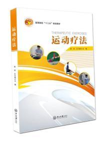 运动疗法 周同 王于领 中山大学出版社 9787306061645