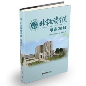 北京物资学院年鉴2014