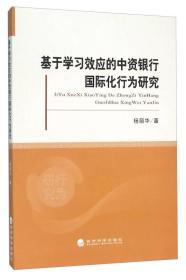 基于学习效应的中资银行国际化行为研究