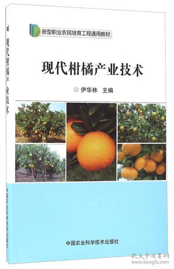 现代柑橘产业技术