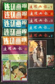 《连环画报》1981年度 (全12期)
