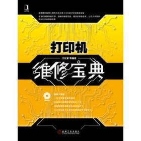 打印机维修宝典 正版 王红军著 9787111455660 机械工业出版社 正品书店